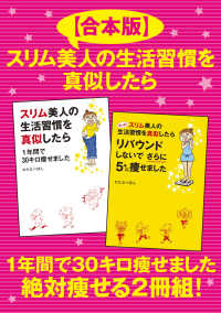 【合本版】スリム美人の生活習慣を真似したら 1年間で30キロ痩せました 絶対痩せる2冊組!