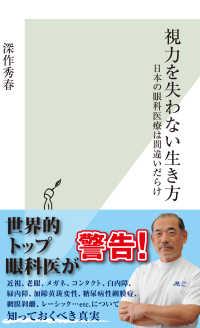 視力を失わない生き方~日本の眼科医療は間違いだらけ~