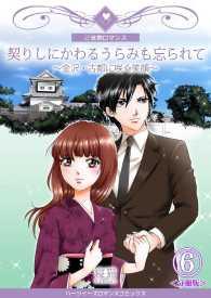 紀伊國屋書店BookWebで買える「契りしにかわるうらみも忘られて?金沢・古都に咲く笑顔?【分冊版】」の画像です。価格は108円になります。