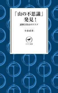 ヤマケイ新書 「山の不思議」発見!