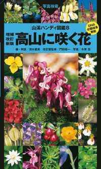 8 高山に咲く花 増補改訂新版