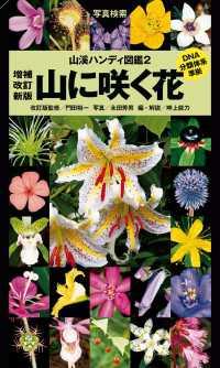 山溪ハンディ図鑑 2 山に咲く花 増補改訂新版