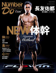 Number Do Special Edition 長友佑都 メソッド55 NEW体幹 (Sports Graphic Number PLUS)