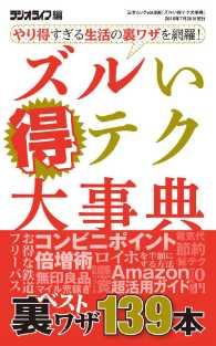 新幹線チケット購入の画像