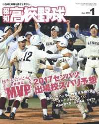 報知高校野球 ― 2017年1月号