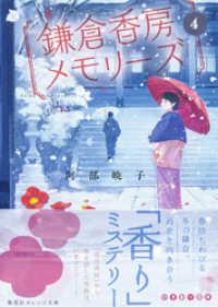 鎌倉香房メモリーズ4