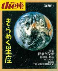 20号 きらめく星座(1992)