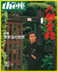 21号 人間合格(1992)