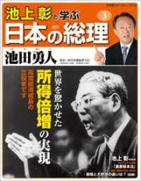 池上彰と学ぶ日本の総理 第3号 池田勇人