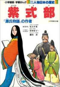 学習まんが 少年少女 人物日本の歴史 紫式部