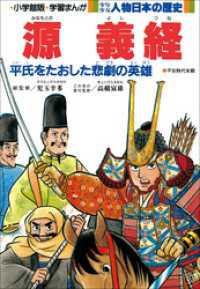学習まんが 少年少女 人物日本の歴史 源義経