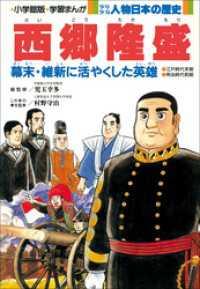 学習まんが 少年少女 人物日本の歴史 西郷隆盛