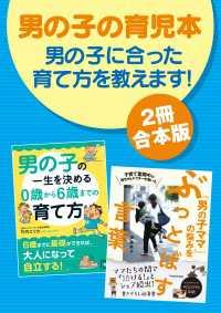 【2冊合本版】男の子の育児本 男の子に合った育て方を教えます!