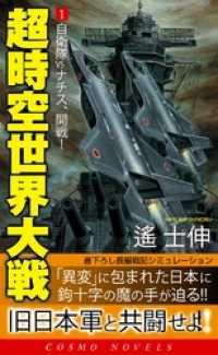 紀伊國屋書店BookWebで買える「超時空世界大戦[1]自衛隊VSナチス、開戦!」の画像です。価格は324円になります。
