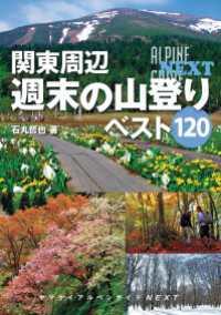 ヤマケイアルペンガイドNEXT 関東周辺 週末の山登りベスト120
