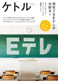 紀伊國屋書店BookWebで買える「ケトル VOL.34」の画像です。価格は540円になります。