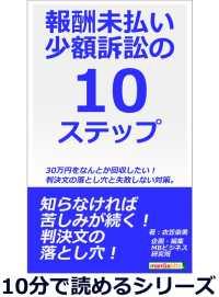 紀伊國屋書店BookWebで買える「報酬未払い少額訴訟の10ステップ。30万円をなんとか回収したい!」の画像です。価格は322円になります。