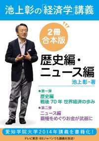 池上彰の「経済学」講義 歴史編・ニュース編【2冊 合本版】