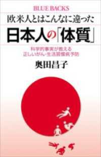 欧米人とはこんなに違った 日本人の「体質」 科学的事実が教える正しいがん・生活習
