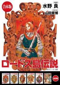【合本版】ロードス島伝説 全6巻