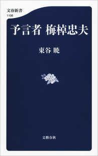 """予知予言 ダイアナ妃の死を予言した超能力者が""""日本の未来""""を予知した結果…"""