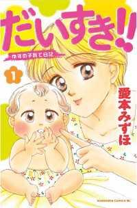 だいすき!!~ゆずの子育て日記~ 全17巻セット