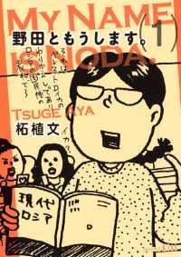 野田ともうします。 全巻セット