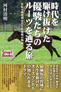 紀伊國屋書店BookWebで買える「時代を駆け抜けた優駿たちのルーツを辿る旅 名馬9頭を育んだ生産現場の物語」の画像です。価格は500円になります。