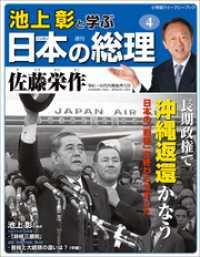 池上彰と学ぶ日本の総理 第4号 佐藤栄作