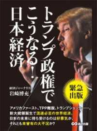 トランプ政権でこうなる!日本経済 ―――アメリカファースト、TPP離脱、トランプショック・・・・・。