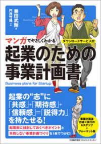 紀伊國屋書店BookWebで買える「マンガでやさしくわかる起業のための事業計画書」の画像です。価格は1,468円になります。