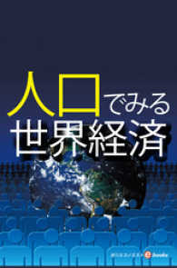 紀伊國屋書店BookWebで買える「人口でみる世界経済」の画像です。価格は324円になります。