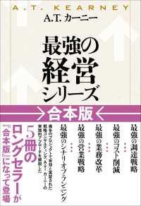 A.T.カーニー「最強の経営シリーズ」【合本版】