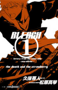 ジャンプジェイブックスDIGITAL<br> BLEACH letters from the other side ―new - edition―