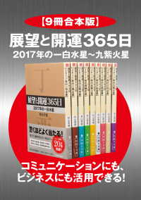 【9冊合本版】展望と開運365日 2017年の一白水星~九紫火星