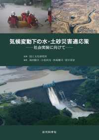 気候変動下の水・土砂災害適応策