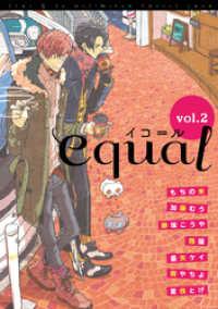 equal Vol.2