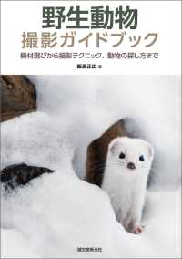 野生動物撮影ガイドブック