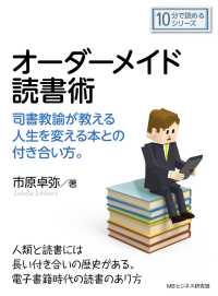 オーダーメイド読書術 司書教諭が教える人生を変える本との付き合い方。