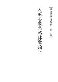 渡瀬昌忠著作集 第二巻 人麻呂歌集略体歌論下