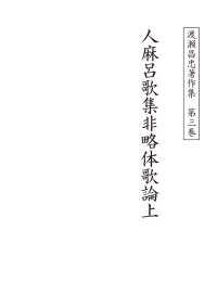 渡瀬昌忠著作集 第三巻 人麻呂歌集非略体歌論上