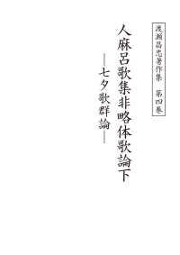渡瀬昌忠著作集 第四巻 人麻呂歌集非略体歌論下 七夕歌群論