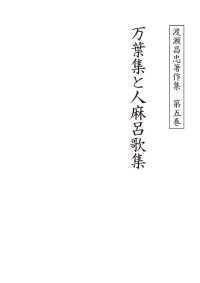 渡瀬昌忠著作集 第五巻 万葉集と人麻呂歌集