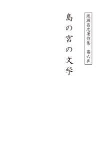 渡瀬昌忠著作集 第六巻 島の宮の文学