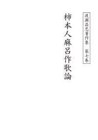渡瀬昌忠著作集 第七巻 柿本人麻呂作歌論