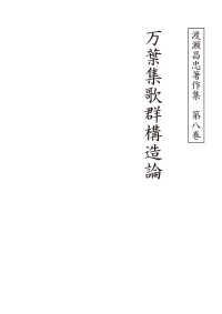 渡瀬昌忠著作集 第八巻 万葉集歌群構造論