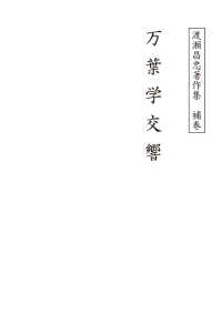 渡瀬昌忠著作集 補巻 万葉学交響