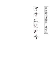 渡瀬昌忠著作集 補巻ニ 万葉記紀新考