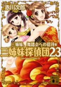 三姉妹探偵団(23) 三姉妹、舞踏会への招待