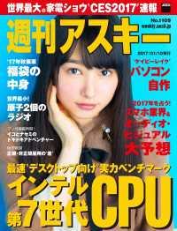 紀伊國屋書店BookWebで買える「週刊アスキー No.1109 (2017年1月10日発行)」の画像です。価格は359円になります。
